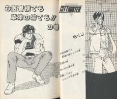 Extrait de City Hunter (en japonais) -9- Tome 9