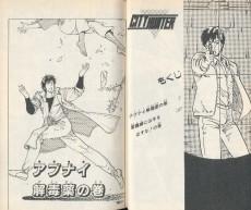 Extrait de City Hunter (en japonais) -10- Tome 10