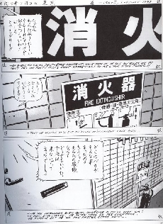 Extrait de David Martin -2- Tōkyō est mon jardin