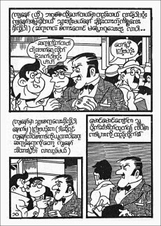 Extrait de Tintin - Pastiches, parodies & pirates -BIRM- Coke en stock