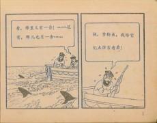 Extrait de Tintin (en chinois) -122PIR- Le trésor de Rackham le Rouge