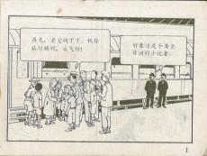 Extrait de Tintin (en chinois) -21PIR- Tintin au Congo (première partie)