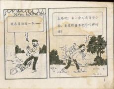 Extrait de Tintin (en chinois) -22PIR- Tintin au Congo (deuxième partie)