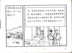 Extrait de Tintin (en chinois) -32PIR- Tintin en Amérique (deuxième partie)