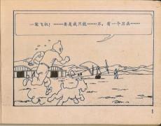 Extrait de Tintin (en chinois) -42PIR- Les Cigares du pharaon (deuxième partie)