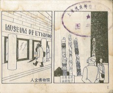 Extrait de Tintin (en chinois) -61PIR- L'Oreille cassée (première partie)