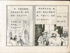 Extrait de Tintin (en chinois) -62PIR- L'Oreille cassée (deuxième partie)