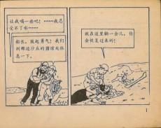 Extrait de Tintin (en chinois) -92PIR- Le Crabe aux pinces d'or (deuxième partie)