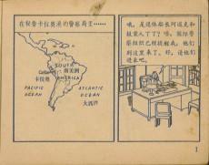 Extrait de Tintin (en chinois) -141PIR- Le Temple du Soleil (Première partie)