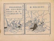 Extrait de Tintin (en chinois) -142PIR- Le Temple du Soleil (Deuxième partie)