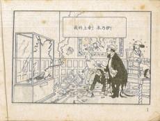 Extrait de Tintin (en chinois) -132PIR- Les 7 Boules de cristal (Deuxième partie)
