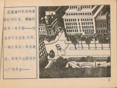Extrait de Tintin (en chinois) -C3a1PIR- Tintin et le Lac aux requins (Première partie)