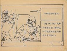 Extrait de Tintin (en chinois) -C3a2PIR- Tintin et le Lac aux requins (deuxième partie)