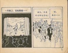 Extrait de Tintin (en chinois) -191PIR- Coke en stock (Première partie)
