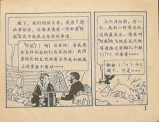 Extrait de Tintin (en chinois) -191PIRa- Coke en stock (Première partie)