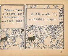 Extrait de Tintin (en chinois) -232PIR- Tintin et les Picaros (Deuxième partie)