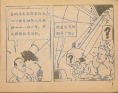 Extrait de Tintin (en chinois) -162PIR- Objectif Lune (Deuxième partie)