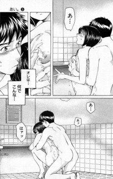 Extrait de Ai : you don't know what love is -5- Volume 5