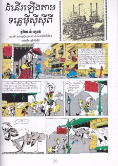 Extrait de Lucky Luke (en langues étrangères) -16Khmer- En remontant le Mississipi