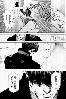 Extrait de Origin (en japonais) -4- Volume 4