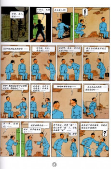 Extrait de Tintin (en chinois) -5b- Le Lotus bleu