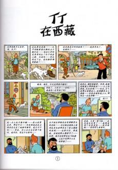 Extrait de Tintin (en chinois) -20b- Tintin au Tibet