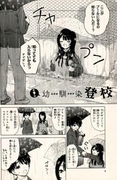 Extrait de Ponkotsu X Tsundere -2- Volume 2