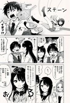 Extrait de Ponkotsu X Tsundere -3- Volume 3