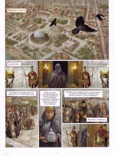 Extrait de Alix Senator -7- La Puissance et l'éternité