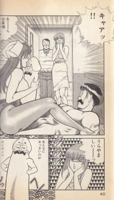 Extrait de Ogenki Clinic (en japonais) -2- Ogenki Clinic #2
