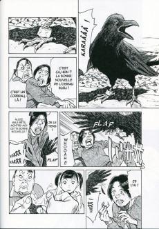 Extrait de Mujirushi, Le signe des rêves -1- Tome 1