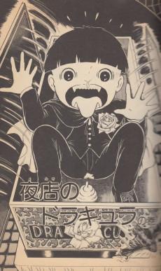 Extrait de Makoto-Chan -17- Tome 17