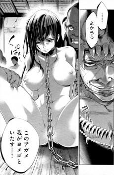 Extrait de Ingoshima -3- Volume 3