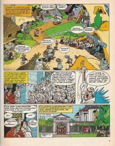 Extrait de Astérix -15d1995- La zizanie