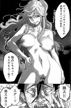 Extrait de Ingoshima -6- Volume 6