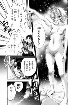 Extrait de Tomo ni mo Kaku ni mo -3- Volume 3