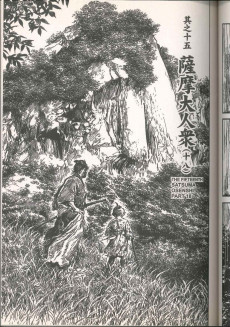 Extrait de New lone wolf & cub -10- Volume 10