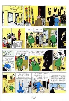 Extrait de Tintin (en chinois) -6- L'Oreille cassée