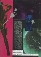 Verso de AD. Police (en japonais) - AD. police