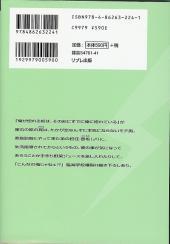 Verso de Aruhi totsuzen koi wa suru !?