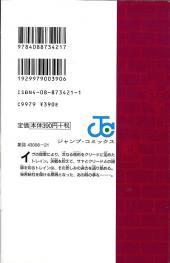 Verso de Black Cat (en japonais) -13- Tome 13