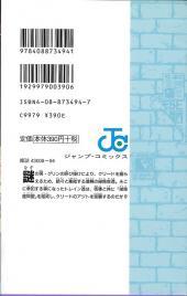 Verso de Black Cat (en japonais) -14- Tome 14