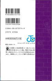 Verso de Black Cat (en japonais) -17- Tome 17