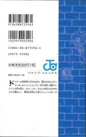 Verso de Black Cat (en japonais) -18- Tome 18