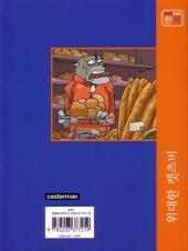 Verso de Catsby -4- Volume 4/6