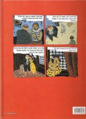 Verso de Le chat du Rabbin -1hébreu- La Bar-Mitsva