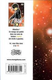 Verso de Gintama -8- Tome 8