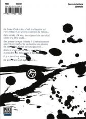 Verso de Kamen teacher -1- Volume 1