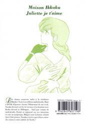 Verso de Maison Ikkoku (Juliette je t'aime) -9a- Tome 9