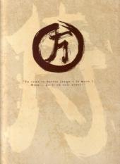 Verso de Samurai -3a- Le Treizième Prophète